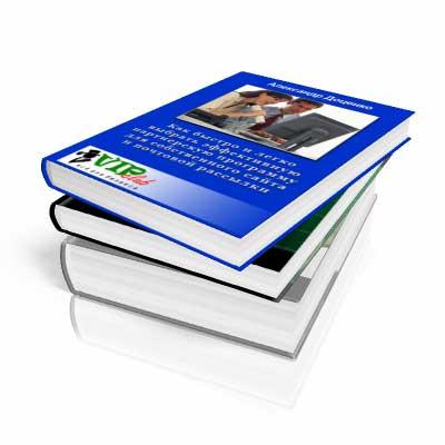 Специальные электронные книги