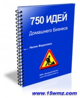 Сборник «750 идей домашнего бизнеса» (книга бесплатно)