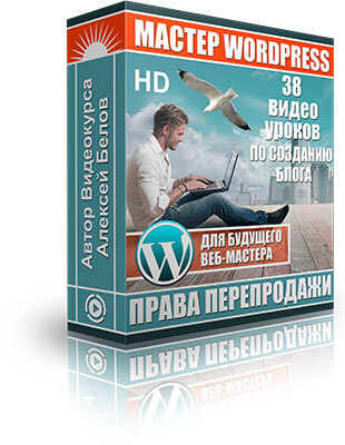 Мастер WordPress
