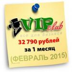 32790 рублей за 1 месяц (итоги за февраль 2015)