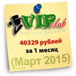 40329 рублей за 1 месяц (итоги за март 2015)