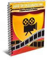 Золотой видеомаркетинг (книга с правами личной марки)