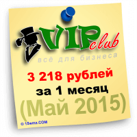 3218 рублей за 1 месяц (итоги за май 2015)