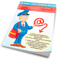 Основы электронных писем (книга с правами личной марки)