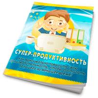 СУПЕР-ПРОДУКТИВНОСТЬ (книга с правами личной марки)