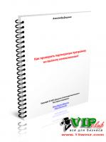 Как проверить партнерскую программу на выплату комиссионных! (книга с правами перепродажи)