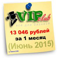 13046 рублей за 1 месяц (июнь 2015)