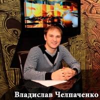 Владислав Челпаченко (партнер)