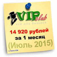 14920 рублей за 1 месяц (июль 2015)