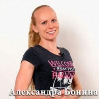 Александра Бонина (партнер)