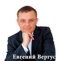 Евгений Вергус (партнер)