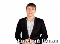 Евгений Попов (партнер)