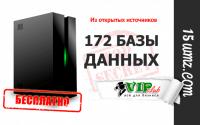 172 базы данных: email, форумов, магазинов, сайтов, сервисов и пользователей… (бесплатно)