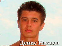 Денис Нихаев (партнер)