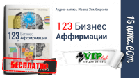 123 Бизнес-аффирмации (аудио бесплатно)