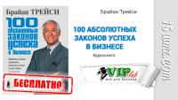 100 абсолютных законов успеха в бизнесе (аудиокнига бесплатно)