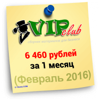 6.460 рублей за 1 месяц (февраль 2016)