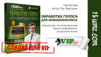 Видеокурс «Обработка голоса для инфобизнесмена» (скидка 30 процентов для VIP)