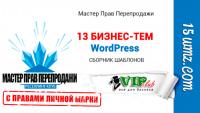 13 бизнес-тем WordPress (шаблоны с правами личной марки)