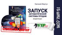 Запуск автоматической системы продаж (видеокурс для VIP)