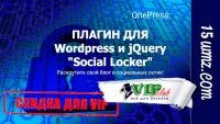 Плагин для WordPress и jQuery «Social Locker» (скидка 30 процентов для VIP)