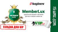 WordPress Plugin MemberLux (скидка 30 процентов для VIP)
