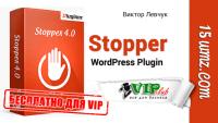 WordPress Plugin Stopper (бесплатно для VIP)
