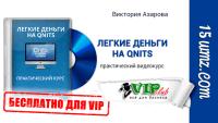 Легкие деньги на Qnits (видеокурс для VIP)
