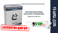 Собственный сервис рассылок на WordPress (видеокурс для VIP)
