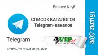 Список каталогов Telegram-каналов