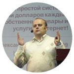 Александр Доценко