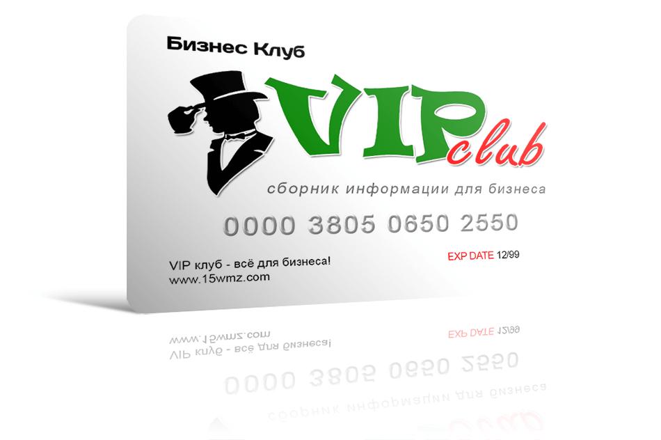 VIP club - Бизнес Клуб