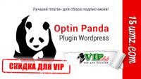 Optin Panda для WordPress (скидка 30 процентов для VIP)