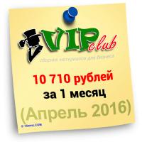 10.710 рублей за 1 месяц (апрель 2016)