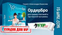 Скрипт ОрдерБро (скидка для VIP)