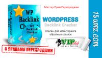 WP Backlink Checker (плагин с правами перепродажи)