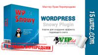 WP Snowy (плагин с правами перепродажи)
