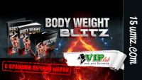 Body Weight Blitz (книга с правами личной марки)