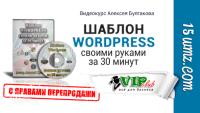 Шаблон WordPress своими руками за 30 минут (видеокурс с правами перепродажи)