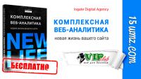 Комплексная веб-аналитика (книга бесплатно)