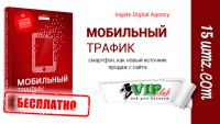Мобильный трафик (книга бесплатно)