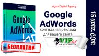 Google AdWords: контекстная реклама для вашего сайта (книга бесплатно)