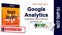 Google Analytics (книга бесплатно)