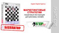Маркетинговые стратегии (книга бесплатно)