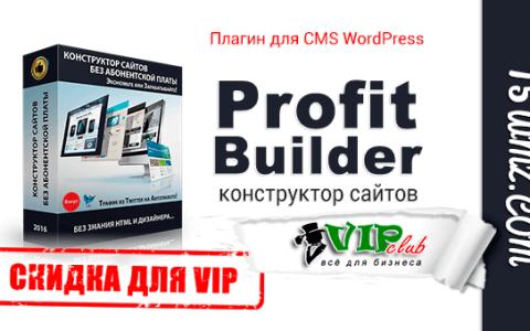 WP Profit Builder (скидка для VIP)