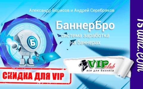 Скрипт БаннерБро (скидка для VIP)