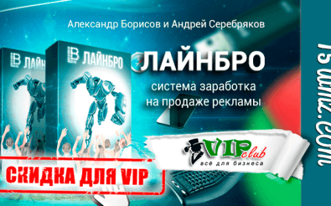 Скрипт ЛайнБро (скидка для VIP)