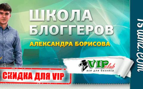 Школа блоггеров А. Борисова (скидка для VIP)