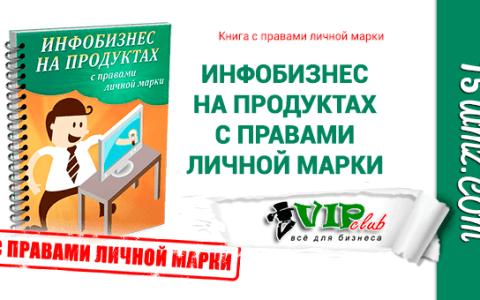 Инфобизнес на продуктах с правами личной марки (книга с правами личной марки)