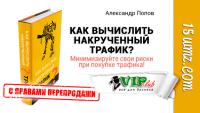 Как вычислить накрученный трафик (книга с правами перепродажи)